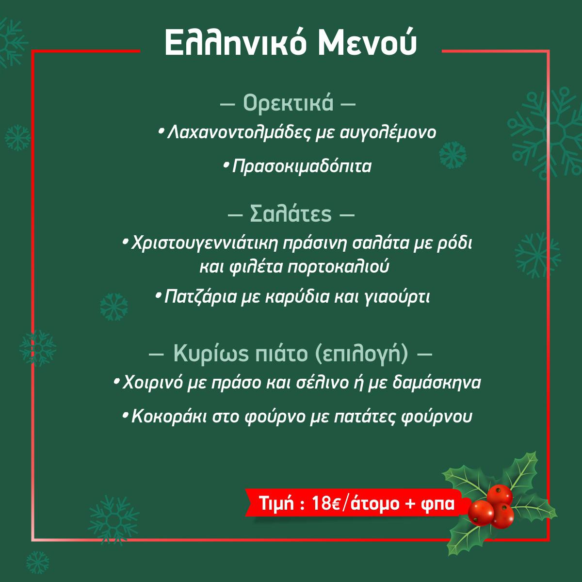 elliniko_menu_xmas