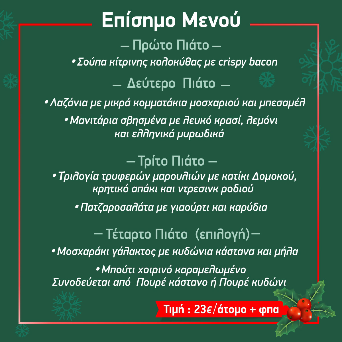 episimo_menu_xmas