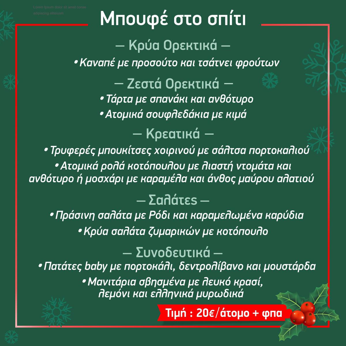 moufe_spiti_xmas